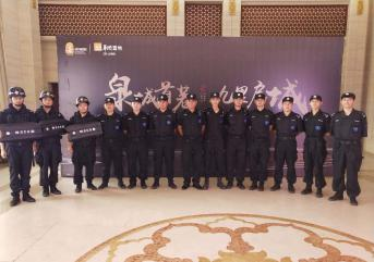 青岛安保公司的保安员工原则